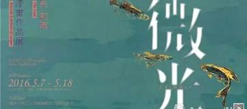 微光—朱莉燕漆画作品展5.7-5.18在榕展出