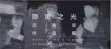 """""""隐匿之光""""--吕德安作品展将于5月28日开幕"""