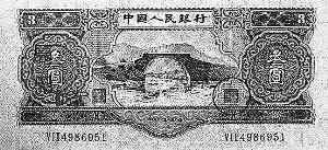 纸币之印:从中国纸币中看印章文化